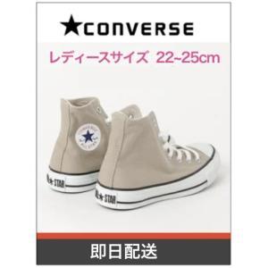 2019秋冬 converse(コンバース)先行予約 キャンバスオールスターカラーズHI ベージュ ...