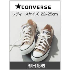 【即日配送】 converse(コンバース)キャンバスオールスターカラーズOX  20春夏.3【32...