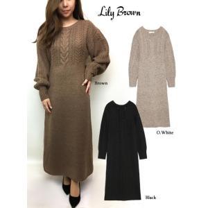 50%OFF  Lily Brown リリーブラウン ケーブルロングニット  18秋冬. LWNO185146 マキシワンピース hearty-select