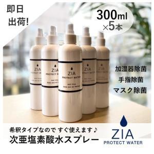 【即日配送】次亜塩素酸水 スプレー 1500ml ZIA PROTECT WATER  300ml×...