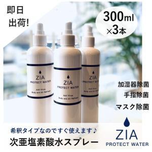 【即日配送】次亜塩素酸水 スプレー 900ml ZIA PROTECT WATER  300ml×3...