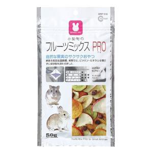 小動物のフルーツミックスPRO 50g/ハムスター用品 フー...