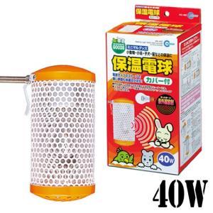 保温電球カバー付き 40W/ヒーター 保温 暖房...の商品画像