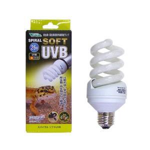 スパイラルソフトUVB 26W/紫外線照射ランプ 日光浴 ビタミンD3 爬虫類 両生類 SPIRAL...