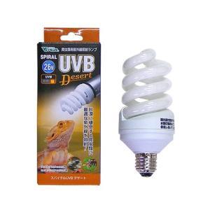 スパイラルUVB デザート 26W/紫外線照射ランプ 日光浴 ビタミンD3 爬虫類 両生類 SPIR...