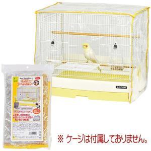 鳥、モモンガ用  メーカー:サンコー(SANKO) サイズ:約幅620×奥行505×高さ520mm ...