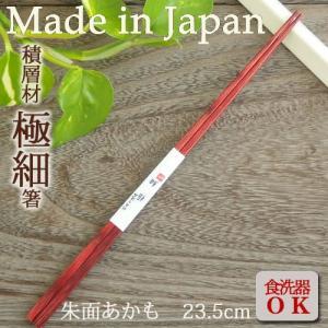 お箸 箸 積層材 極細箸 朱面あかも 23.5cm 日本製 カトラリー