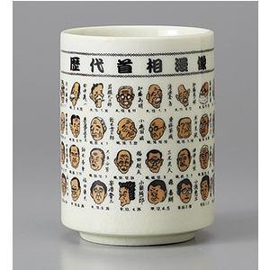 【安倍さんまで】和食器 寿司湯呑 歴代首相漫像 日本製 湯飲み 湯のみ 湯呑み 総理大臣
