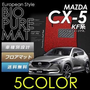 コイルマット フロアマット マツダ 新型 CX-5 KF系 Bio Pure クッションコイル MAZDA CX5 KF バイオピュアマット ロードノイズ低減コイルマット 20mm