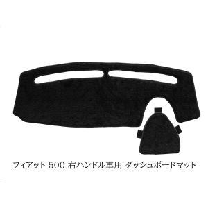 フィアット 500 ダッシュボードマット 2008年以降|hebu-japan