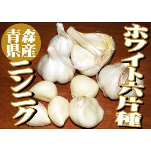 ホワイト6片種【わけあり 青森県産 にんにく(ニンニク) 1kg】