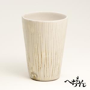 【信楽焼】へちもん しのぎ白 ビアカップ