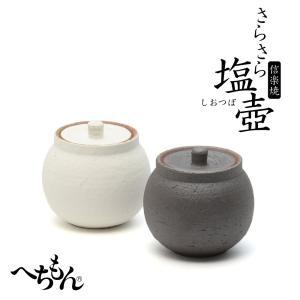 【信楽焼】へちもん 塩壺 (小) 白/黒