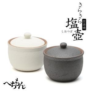 【信楽焼】へちもん 塩壺 (大) 白/黒