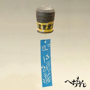 【信楽焼】へちもん 鉄絵風鈴 (俵)
