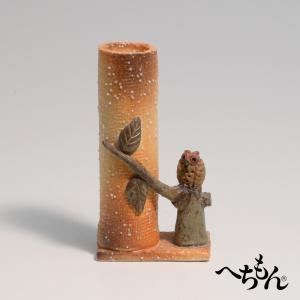 【信楽焼】へちもん ミニ花瓶/花入 MM908