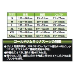 ミズノ ゴールドジム サウナスーツ 28ET11000|hed-club7|03
