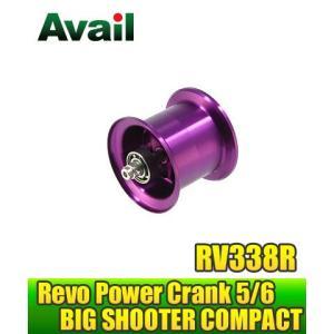 【Abu/アブ】 Revo・レボ パワークランク5/6・ビッグシューターコンパクト用 軽量浅溝スプール Avail Microcast Spool R