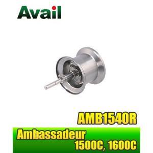 (溝深さ:4mm) ABU Ambassadeur 1500C 用 浅溝軽量スプール Microcast Spool AMB1540R ガンメタ *
