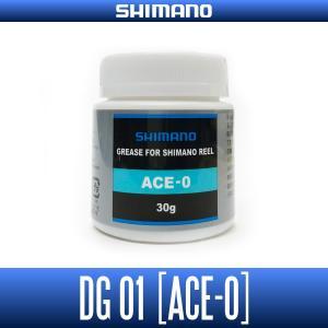 【シマノ純正】NEWパッケージ!ドラググリス ACE-0 - DG01 -