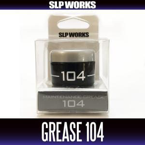 【SLP WORKS】★新製品★メンテナンスグリス 104(ダイワ純正品・ベアリング・ギア・駆動部用)|hedgehog-studio