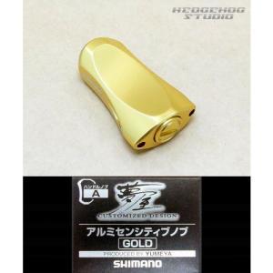 【シマノ純正】 夢屋 アルミニウム センシティブ ハンドルノブ ゴールド HKAL|hedgehog-studio