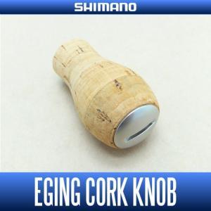 【シマノ純正】 夢屋 エギング コルク ハンドルノブ HKCK ※エギングリール以外にも取付け可能です|hedgehog-studio