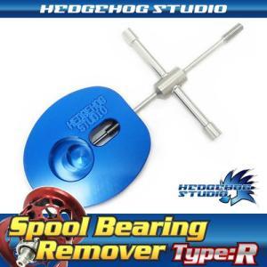 スプールベアリングリムーバー Type:R|hedgehog-studio