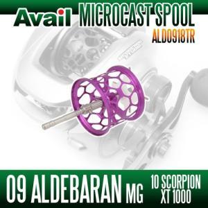 09アルデバランMg・10スコーピオンXT1000用 軽量浅溝スプール Avail Microcast Spool ALD0918TR (溝深さ1.8