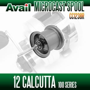 12カルカッタ100用 軽量浅溝スプール Avail Microcast Spool CC1238R (溝深さ3.8mm) ガンメタ *