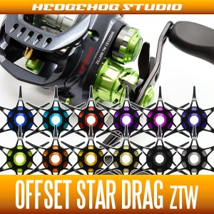 オフセットスタードラグ 【ダイワ用】 SD-ZTW-SF (ジリオンSV TW・タトゥーラ・モアザン・STEEZ・SS・T3・TD-Z・RYOGA・DAIWA Z)|hedgehog-studio