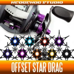オフセットスタードラグ 【ダイワ用】 SD-PX-SF (PX68・アルファス・ピクシー・凜牙・ZONDA)|hedgehog-studio