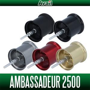 【Avail/アベイル】ABU Ambassadeur 2500C用 浅溝軽量スプール Microcast Spool 【AMB2520R:溝深さ2.0mm】|hedgehog-studio