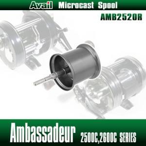 ABU Ambassadeur 2500C 用 浅溝軽量スプール Microcast Spool AMB2520R ガンメタ *