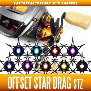 オフセットスタードラグ 【ダイワ用】 SD-STZ-SF|hedgehog-studio