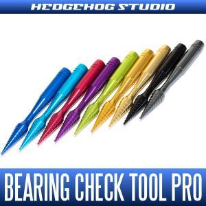 ベアリングチェックツール PRO|hedgehog-studio