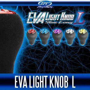 【ZPI】 EVA ライト ハンドルノブ スリムロング Lサイズ HKEVA|hedgehog-studio