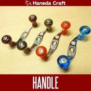 【ハネダクラフト/Haneda Craft】ミラーフィニッシュハンドル S字 ウッドノブタイプ 右巻き用|hedgehog-studio