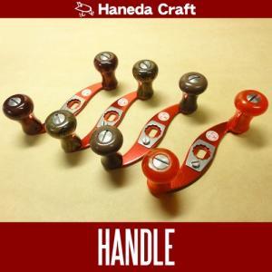 【ハネダクラフト/Haneda Craft】ジュラルミン赤ハンドル S字 ウッドノブタイプ 右巻き用|hedgehog-studio