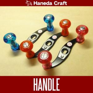 【ハネダクラフト/Haneda Craft】ジュラルミン黒ハンドル S字 アクリルノブタイプ 右巻き用|hedgehog-studio