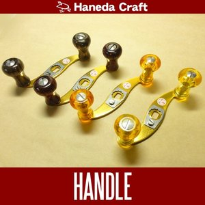 【ハネダクラフト/Haneda Craft】ジュラルミン金ハンドル S字 ウッドノブタイプ 右巻き用|hedgehog-studio