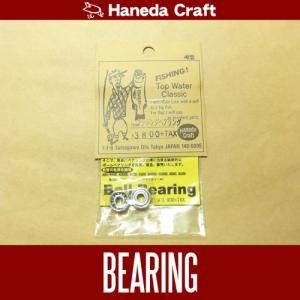 【ハネダクラフト/Haneda Craft】TWC ブロンズモデル用ボールベアリング/樽型 2ヶ1組 (HND003)|hedgehog-studio