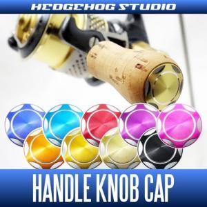 【シマノ用】 ハンドルノブキャップ Mサイズ スーペリア ※1個入り※|hedgehog-studio