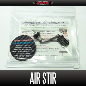 【ドライブ/DLIVE】Air Stir