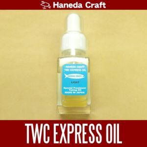 【ハネダクラフト】 TWC EXPRESS OIL [ LIGHT ]|hedgehog-studio