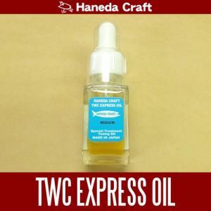 【ハネダクラフト】 TWC EXPRESS OIL [ MIDIUM ]|hedgehog-studio