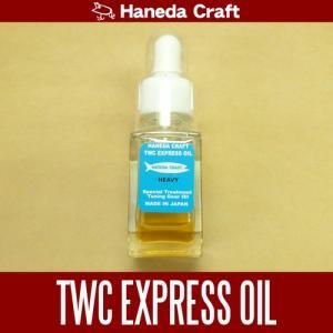 【ハネダクラフト】 TWC EXPRESS OIL [ HEAVY ]|hedgehog-studio