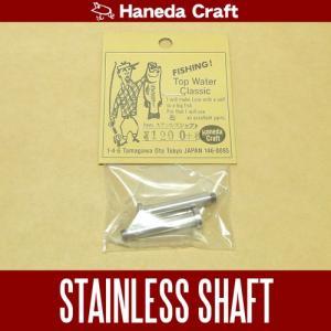 【ハネダクラフト/Haneda Craft】ステンレスシャフト|hedgehog-studio
