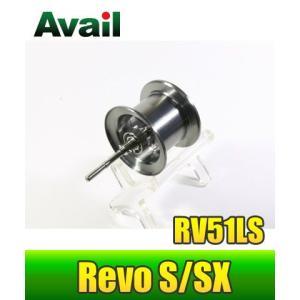 (遠心モデル) REVO S/SX用 軽量浅溝スプール Avail Microcast Spool RV51LS ガンメタ *