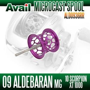 09アルデバランMg・10スコーピオンXT1000用 軽量浅溝スプール Avail Microcast Spool ALD0936RR (溝深さ3.6